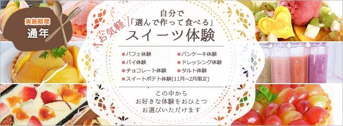 スイーツ体験バナー(通年あり)[1432].jpg