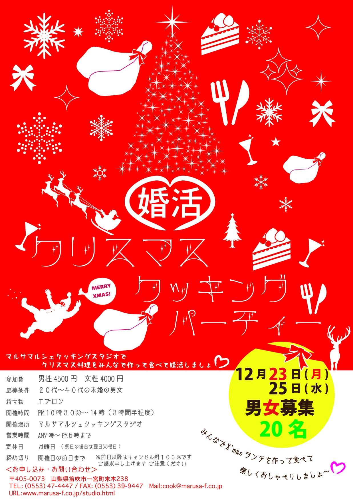 クリスマス婚活.jpg