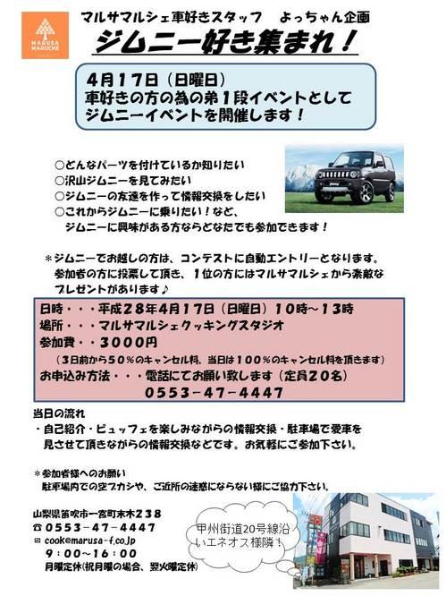 マルサマルシェ車好きスタッフ.jpg