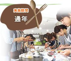 お料理体験.png