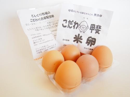 こだわり卵.JPG