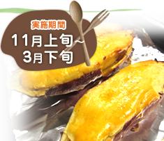 スイートポテトや干し芋作り体験.png