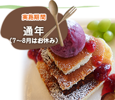 パンケーキ作り体験.png