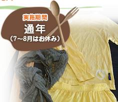 草木染め物体験.png