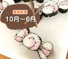 飾り巻き寿司2.jpg