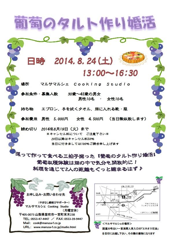 葡萄のタルト婚活チラシ.jpg